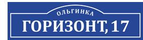 Ольгинка, Горизонт 17
